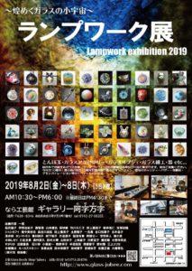 ランプワーク展2019